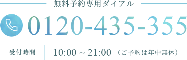 無料予約専用ダイヤル 0120-435-355/受付時間10:00 ~ 21:00