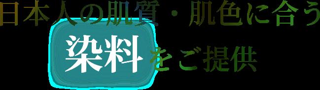 日本人の肌質・肌色に合う染料をご提供